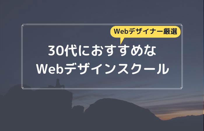 30代に強いWebデザインスクール厳選5社【現役Webデザイナーが厳選】