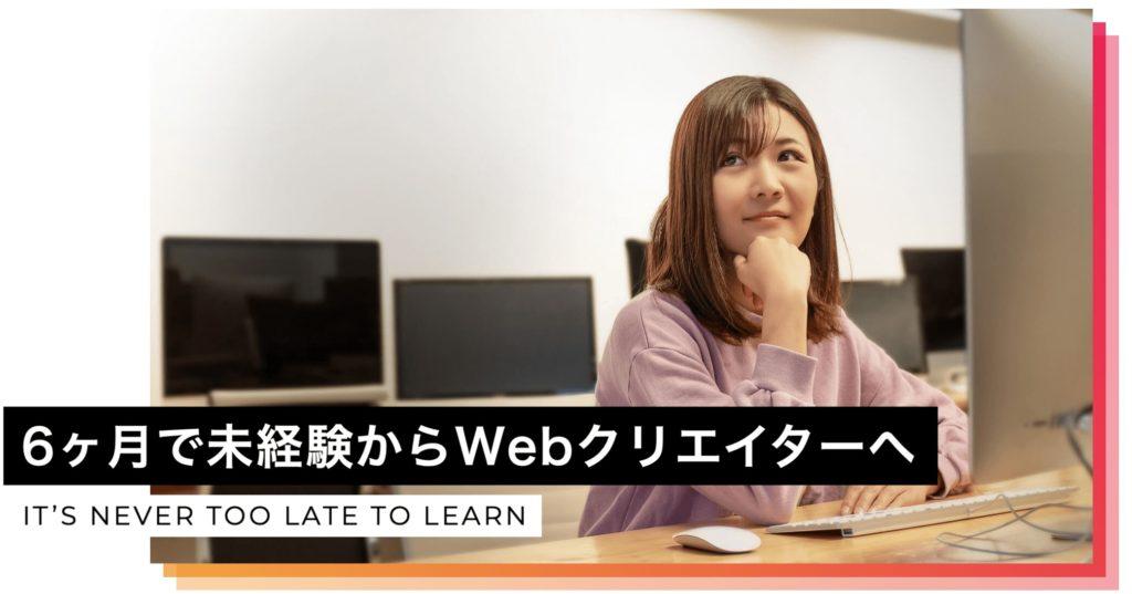 30代に強いWebデザインスクール5社