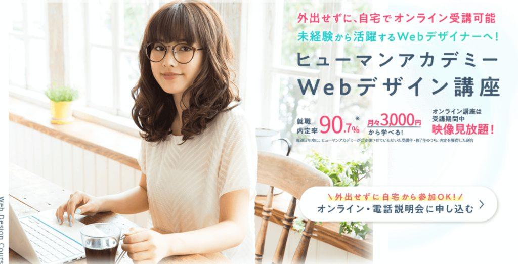 Webデザインスクール、安い