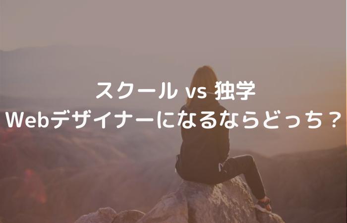 「スクール vs 独学」Webデザイナーを目指すならどっち?【最終結論】