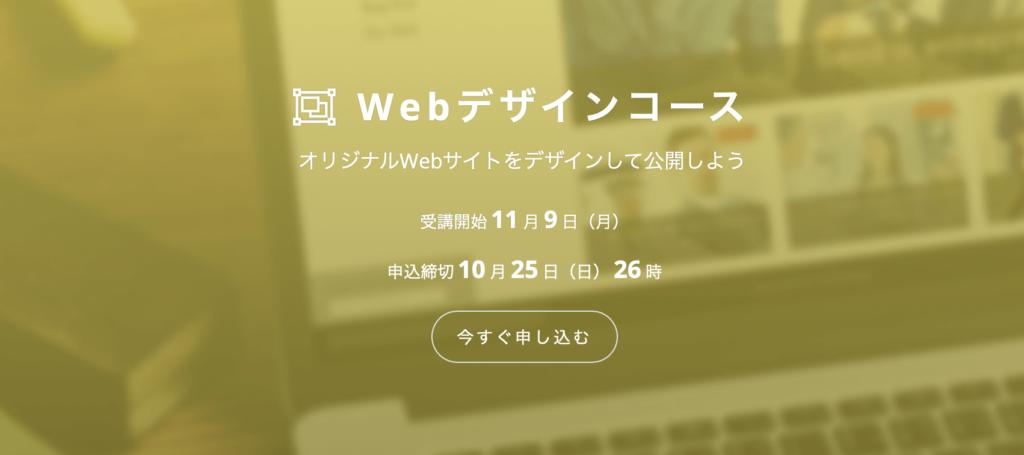 短期で学べるWebデザインスクール