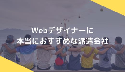 Webデザイナーにおすすめな派遣会社5選【現役Webデザイナー厳選】