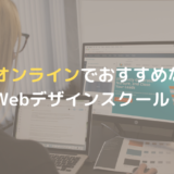 オンラインWebデザインスクール・講座