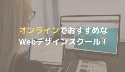 オンラインで学べるWebデザインスクール・講座5選【選び方も解説】