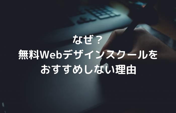 なぜ無料のWebデザインスクールを受講すべきでないのか?【実態】