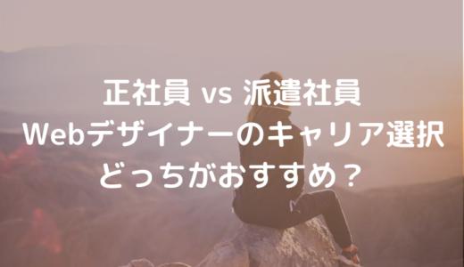 「正社員 vs 派遣社員」Webデザイナーのキャリア選択はどっちがおすすめ?