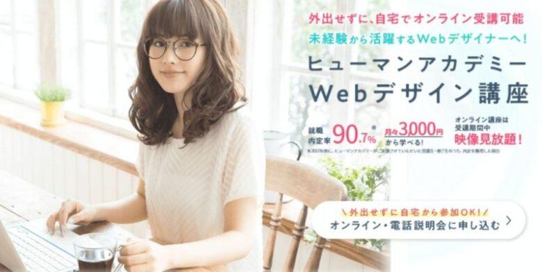 オンラインWebデザインスクール