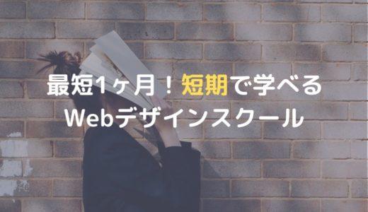 【最短4週間】短期間で学べるWebデザインスクール4選【注意点も解説】