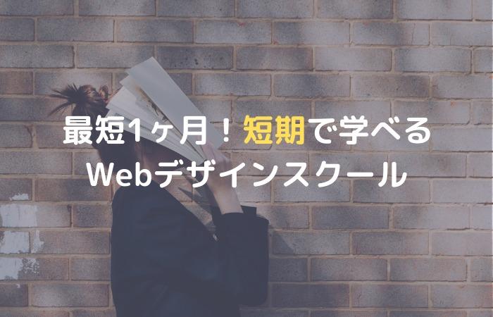 【短期集中】短期で学べるWebデザインスクール4選
