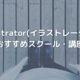 Illustrator(イラストレーター)おすすめ講座・スクール5選