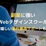 副業に強いWebデザインスクール5選【案件獲得サポート付き】