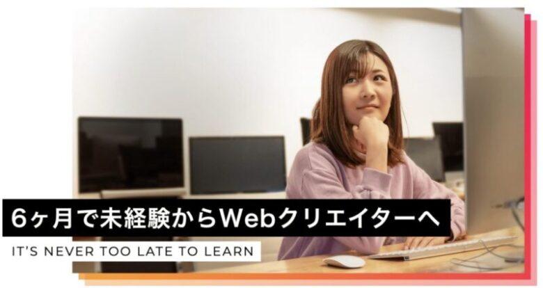 副業に強いWebデザインスクール