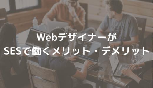 【実態】WebデザイナーがSES(客先常駐)で働くメリット・デメリット