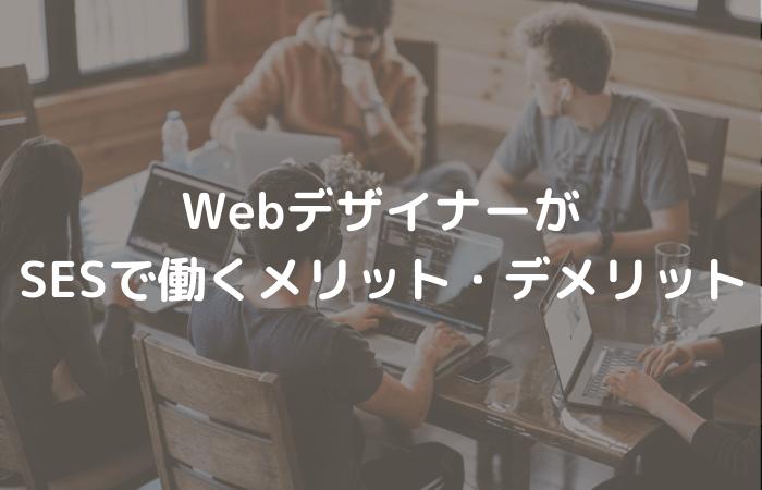 WebデザイナーがSES(客先常駐)で働くメリット