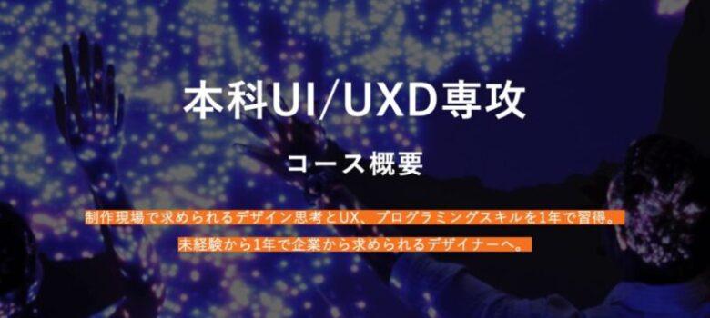 UI/UXデザインが学べるスクール5選の特徴