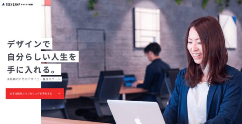 フリーターやニート向けWebデザインスクール5選