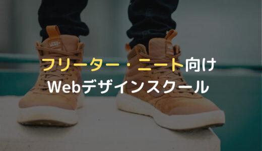 フリーターやニート向けWebデザインスクール5選【受講者が厳選】