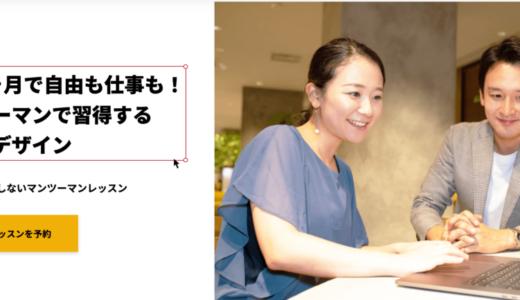 侍エンジニア塾Webデザインの特徴・評判・口コミは?【他スクールとの違いも解説】