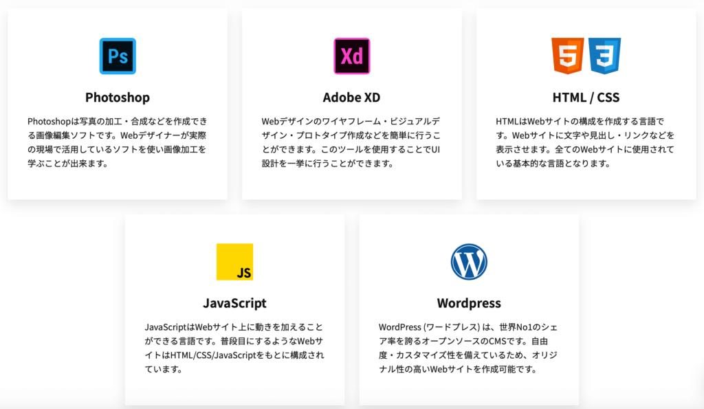 侍エンジニア塾 webデザイン