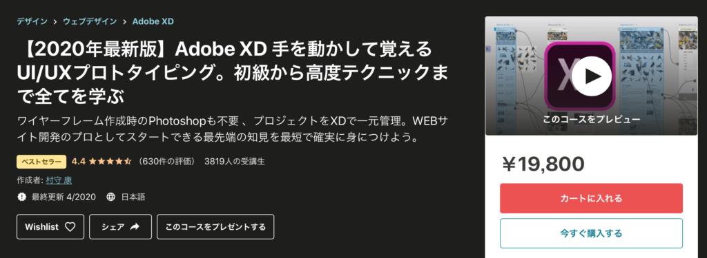 Udemy Webデザイン おすすめ講座