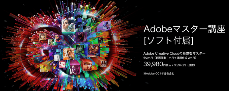 Adobe CCを安く買える4つのAdobe公式認定スクール