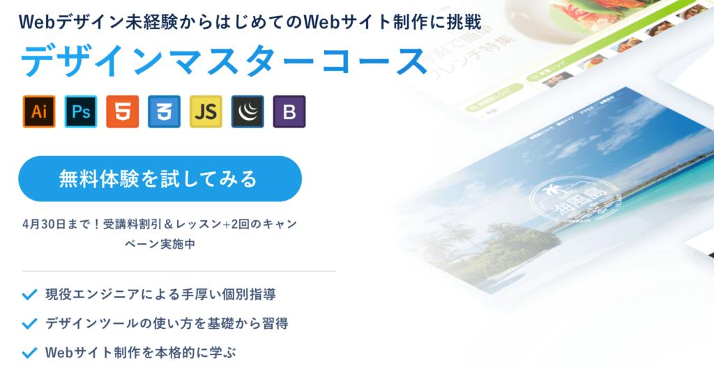 京都のWebデザインスクール5選を現役Webデザイナーが厳選!