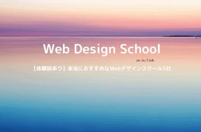 現役WebデザイナーがおすすめするWebデザインスクール5社比較