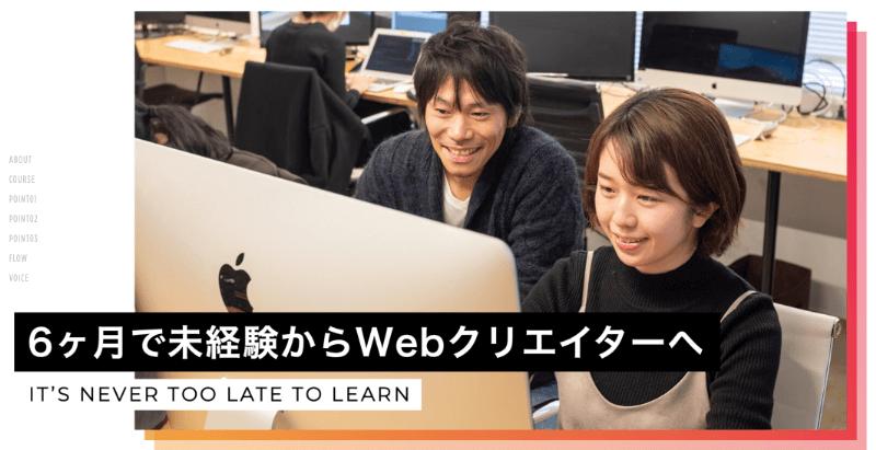 埼玉の優良Webデザインスクール4選!【現役Webデザイナー厳選】