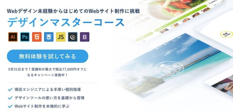 千葉で本当に選ぶべきWebデザインスクール4選【現役Webデザイナー厳選】