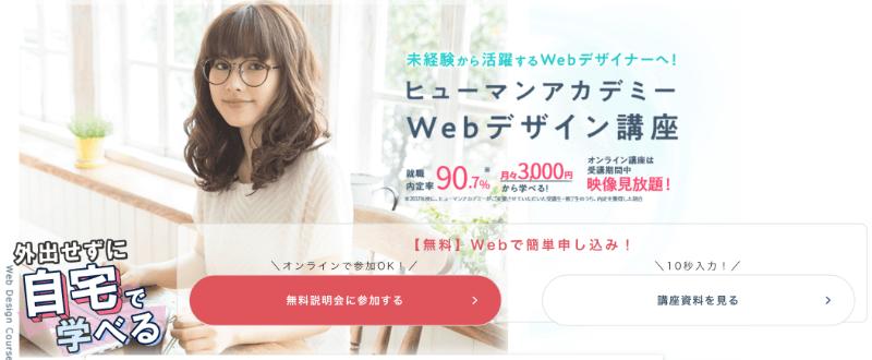 社会人向けWebデザインスクール5選【働きながら学べる!】