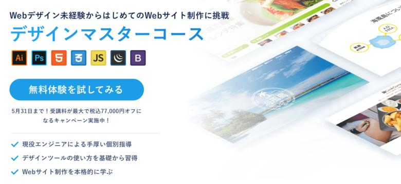 横浜の優良Webデザインスクール4選【現役Webデザイナー厳選】