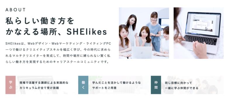 SHElikes(シーライクス)Webデザインの特徴