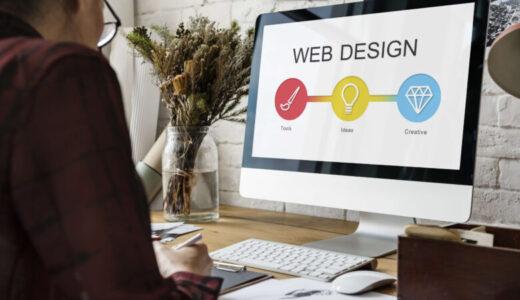 安い上に本当に質が高いコスパ最強WebデザインスクールTOP6【現役デザイナーが厳選】