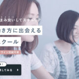 SHElikes Webデザインの評判・口コミ・特徴・料金