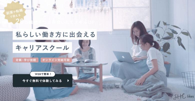 主婦・ママに最適なWebデザインスクール6つ【Webデザイナー厳選】
