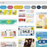 【2021】バナー広告デザインで参考にしたいギャラリーサイト10選まとめ!