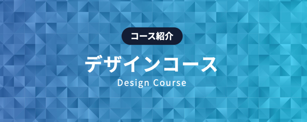 RaiseTech デザインコースの特徴