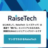 【評判良し】RaiseTechデザインコース受講者の口コミや特徴【現役デザイナーが徹底レビュー】