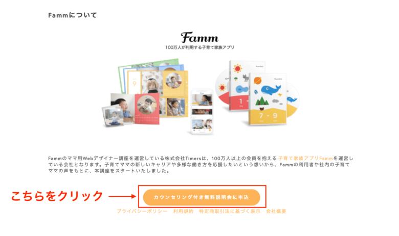 Famm(ファム)Webデザインの評判・口コミは?【現役デザイナーが徹底レビュー!】