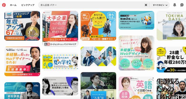 【求人広告向き】バナーデザインの参考サイトまとめ