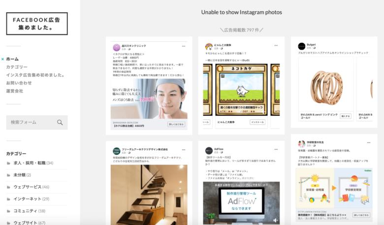 【Facebook/Instagram広告向き】バナーデザインの参考サイトまとめ