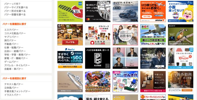 バナー広告デザインで参考にしたいギャラリーサイトまとめ!