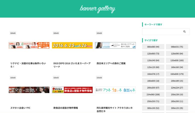 【2021】バナー広告デザインで参考にしたいギャラリーサイトまとめ!