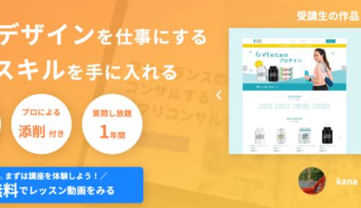 【リアルな評判】デイトラWebデザインコースの口コミ・特徴を現役デザイナーがレビュー