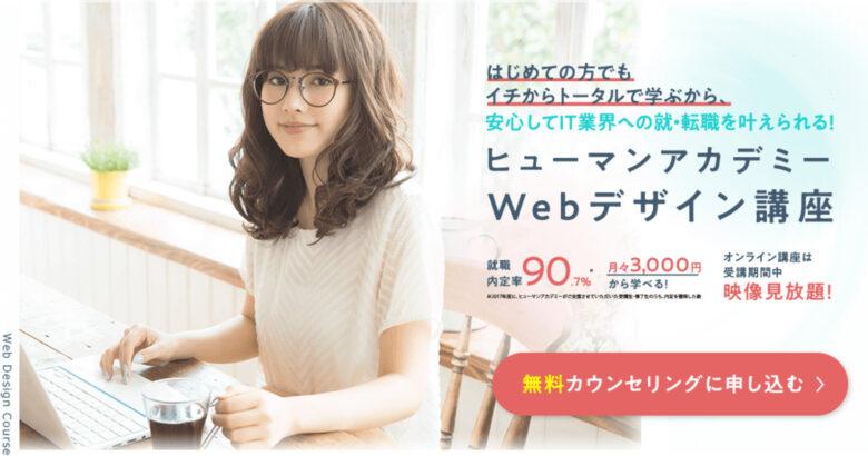 副業に強いWebデザインスクール5選【案件獲得サポートつき】