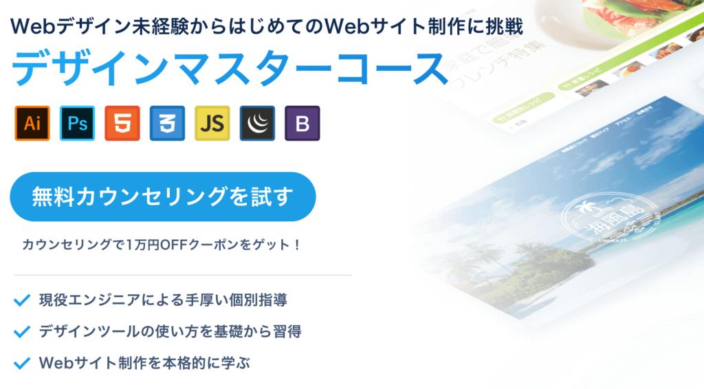 安い上に質が高いWebデザインスクール