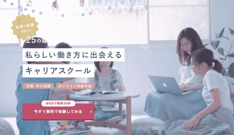 未経験の主婦が在宅Webデザイナーになる全ステップ!【現役デザイナー解説】