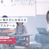 SHElikes Webデザイン評判、口コミ