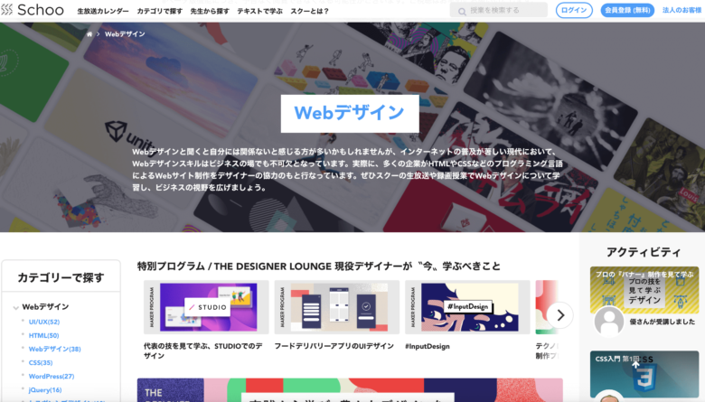 無料でWebデザインが学べる講座TOP3